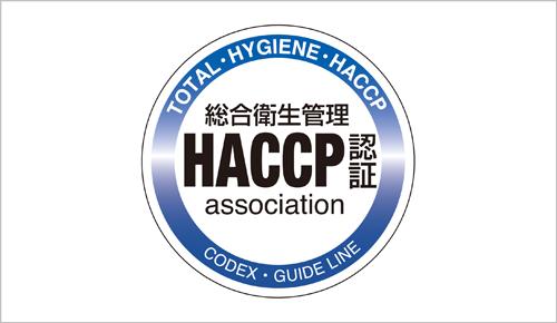 総合衛生管理HACCP認証協会