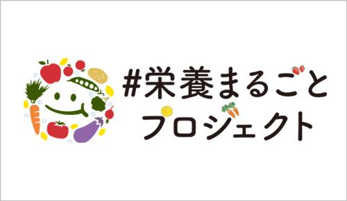 栄養まるごとプロジェクト(株式会社ベジセーフ)
